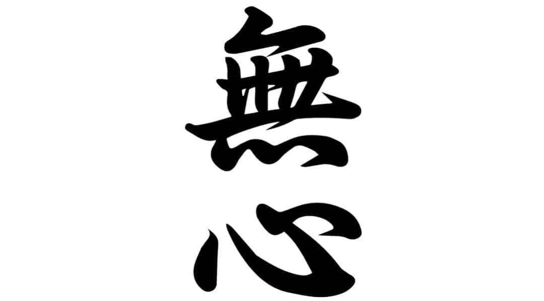 kanji du mushin