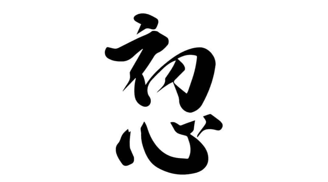 kanji du shoshin